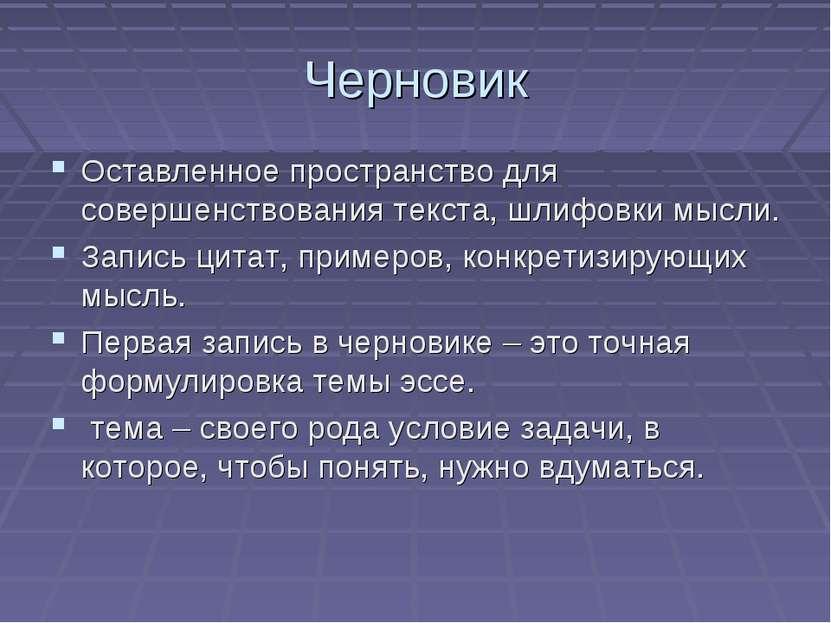 Черновик Оставленное пространство для совершенствования текста, шлифовки мысл...