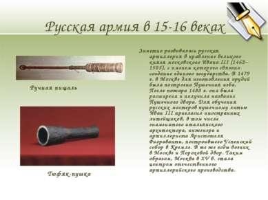 Русская армия в 15-16 веках Заметно развивалась русская артиллерия в правлени...