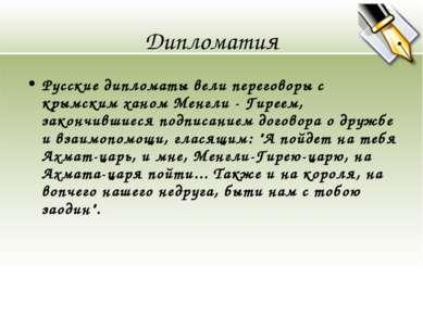 Дипломатия Русские дипломаты вели переговоры с крымским ханом Менгли - Гиреем...