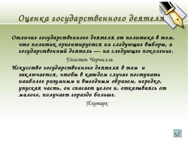Оценка государственного деятеля Отличие государственного деятеля от политика ...