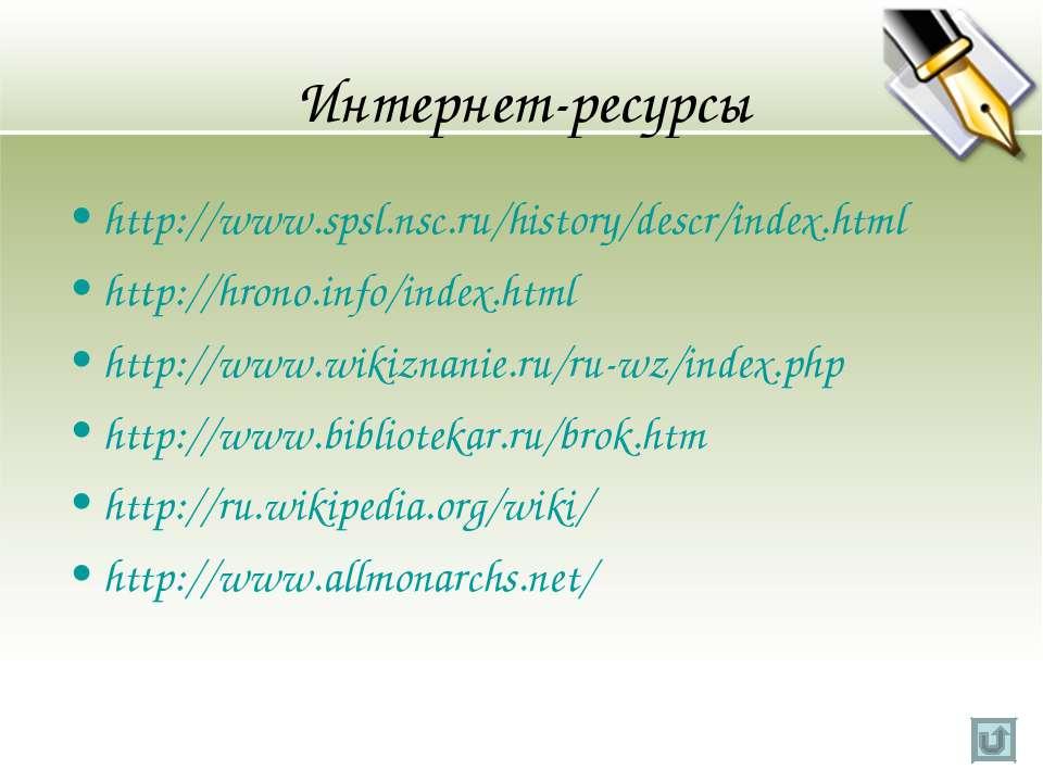 Интернет-ресурсы http://www.spsl.nsc.ru/history/descr/index.html http://hrono...
