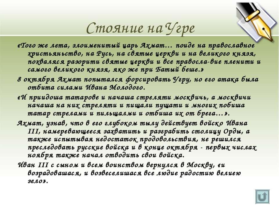 «Того же лета, злоименитый царь Ахмат… поиде на православное христьяньство, н...