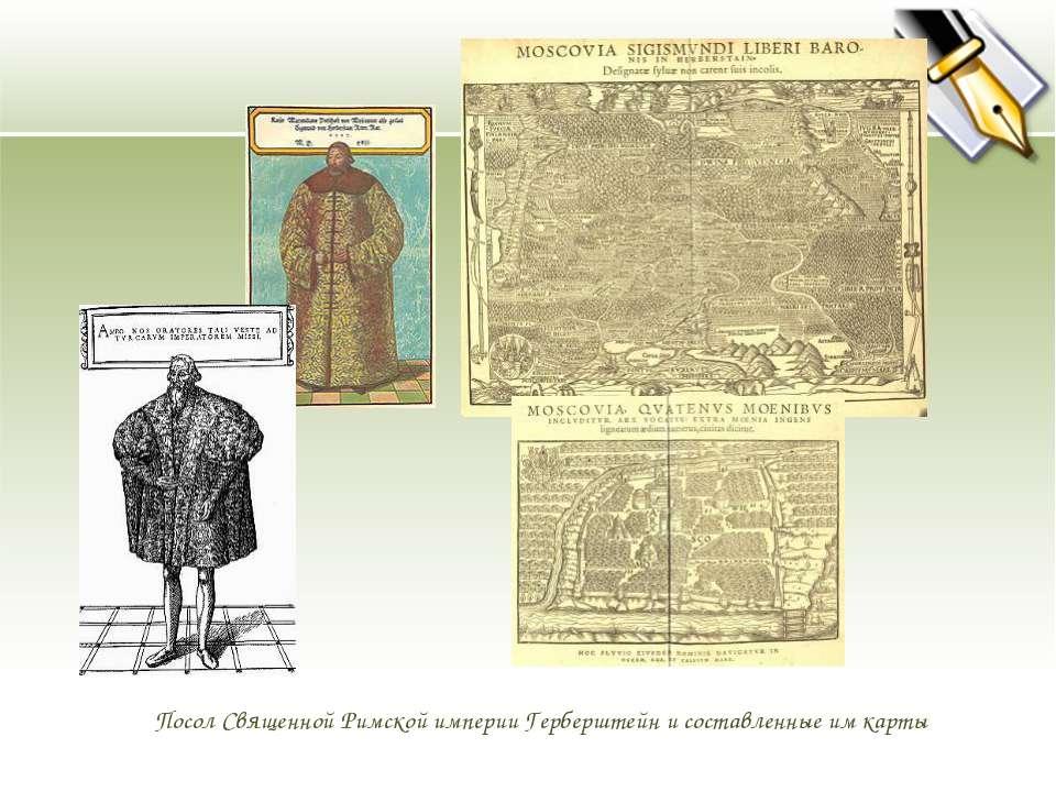 Посол Священной Римской империи Герберштейн и составленные им карты
