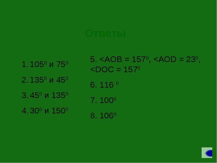 Ответы 1050 и 750 1350 и 450 450 и 1350 300 и 1500 5.