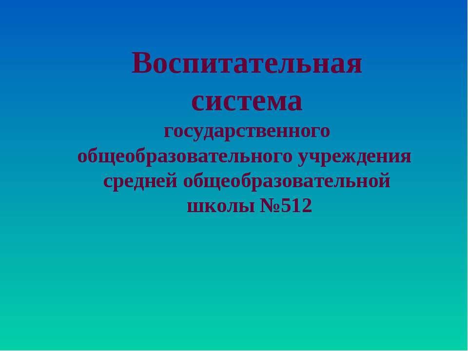 Воспитательная система государственного общеобразовательного учреждения средн...