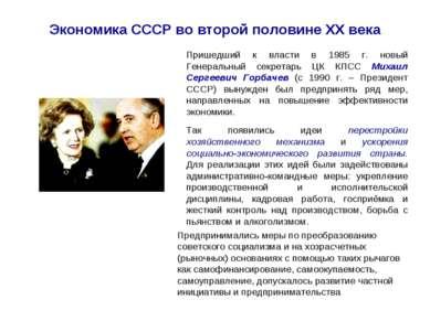 Экономика СССР во второй половине ХХ века Пришедший к власти в 1985 г. новый ...