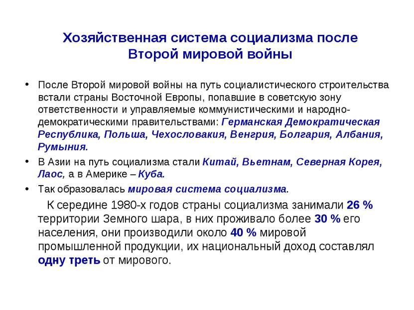 Хозяйственная система социализма после Второй мировой войны После Второй миро...