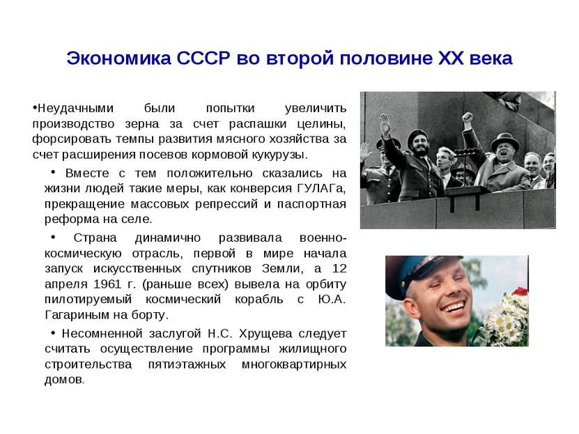 Экономика СССР во второй половине ХХ века Неудачными были попытки увеличить п...