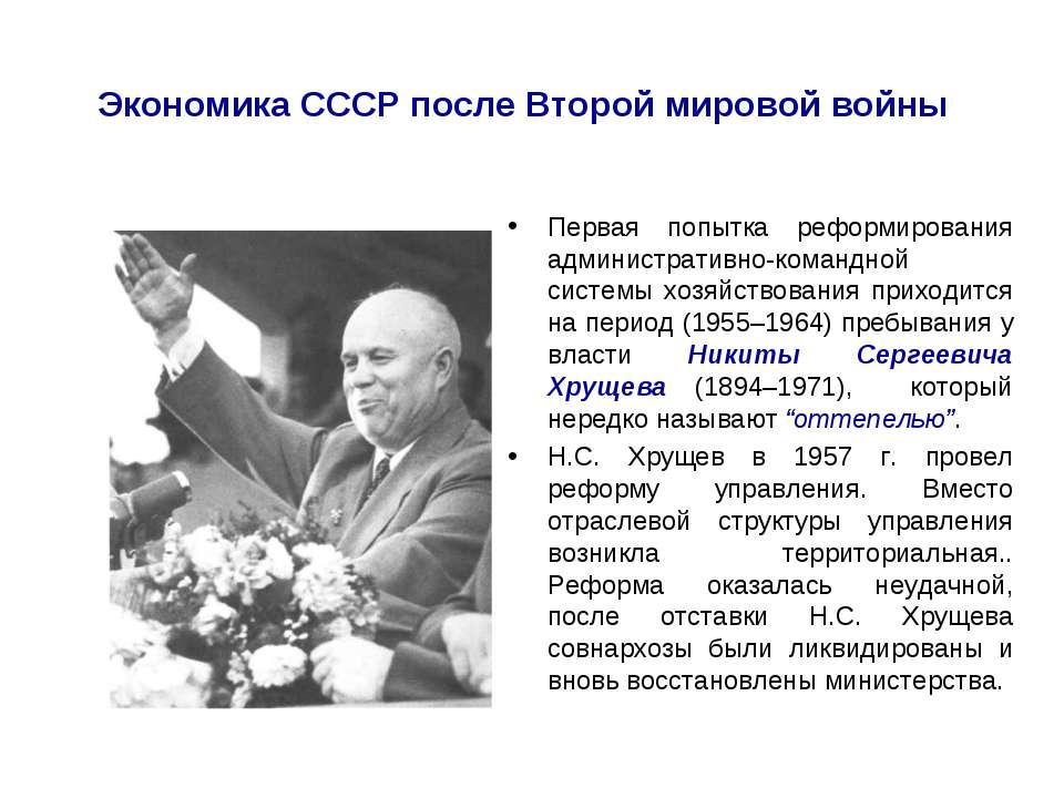 Экономика СССР после Второй мировой войны Первая попытка реформирования админ...
