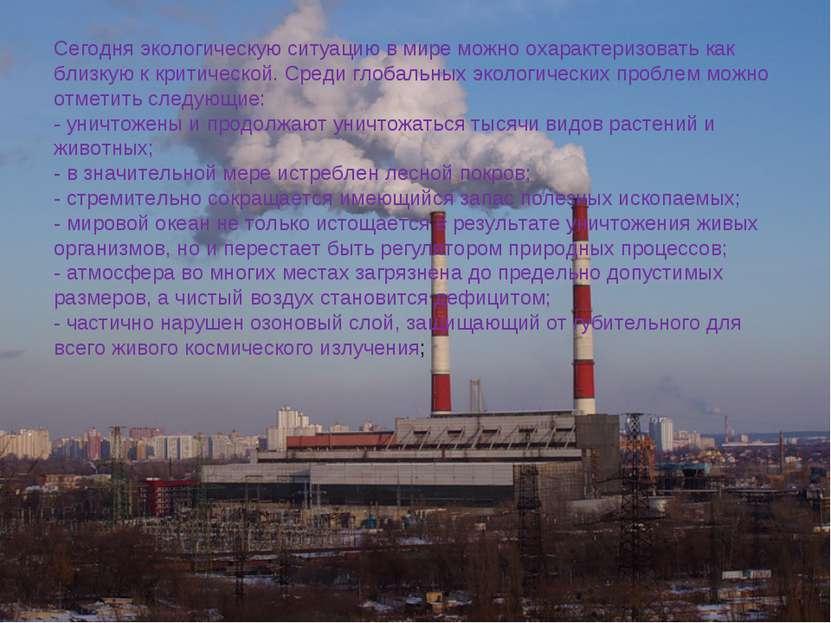 Сегодня экологическую ситуацию в мире можно охарактеризовать как близкую к кр...