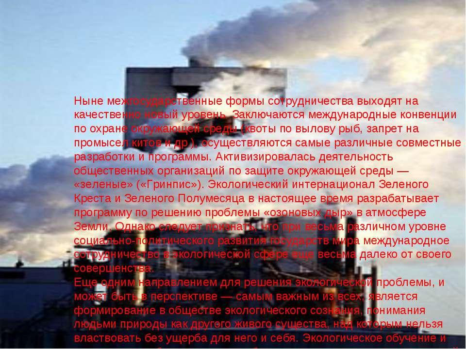 Ныне межгосударственные формы сотрудничества выходят на качественно новый уро...