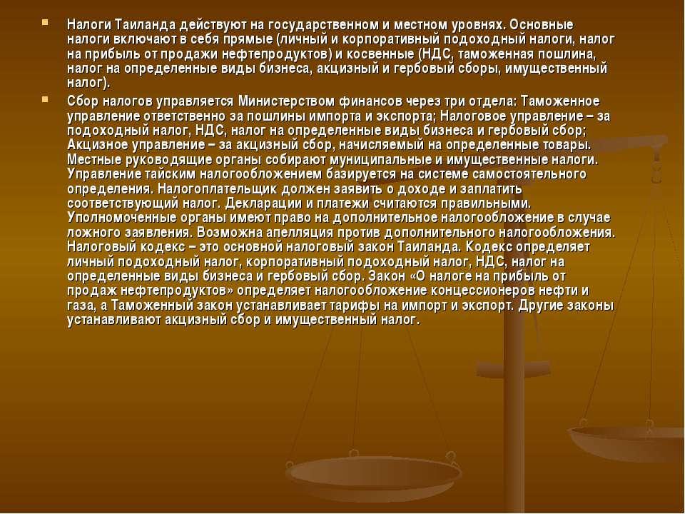 Налоги Таиланда действуют на государственном и местном уровнях. Основные нало...