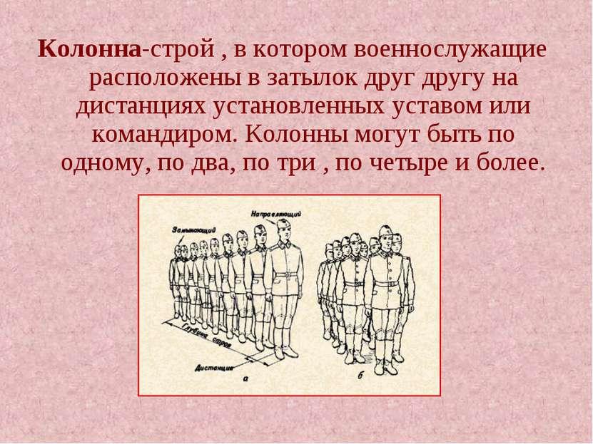 Колонна-строй , в котором военнослужащие расположены в затылок друг другу на ...