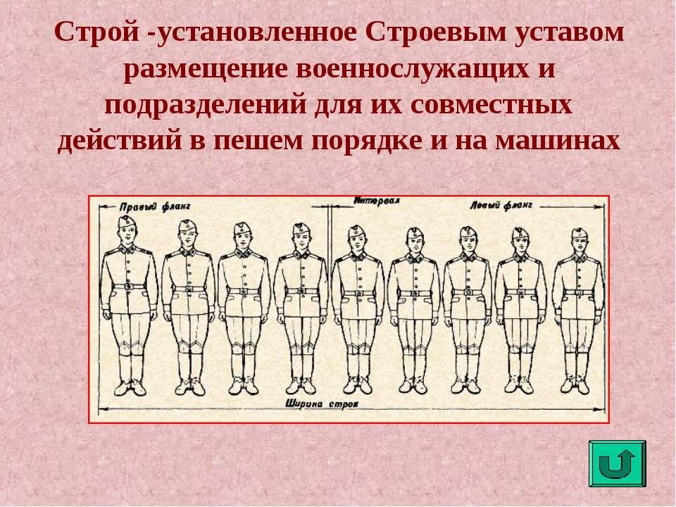 Строй -установленное Строевым уставом размещение военнослужащих и подразделен...