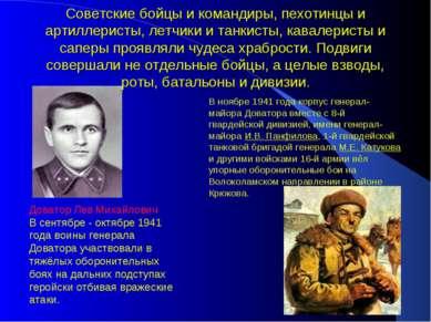 Советские бойцы и командиры, пехотинцы и артиллеристы, летчики и танкисты, ка...