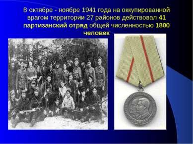 В октябре - ноябре 1941 года на оккупированной врагом территории 27 районов д...
