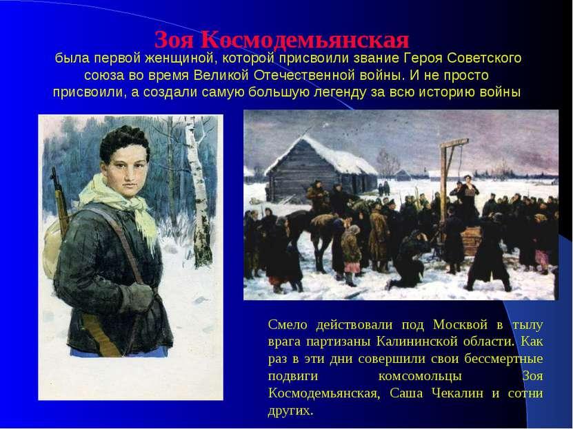была первой женщиной, которой присвоили звание Героя Советского союза во врем...