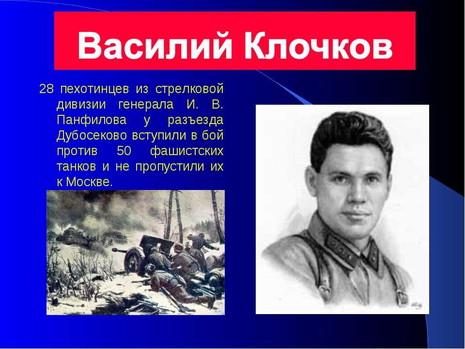 28 пехотинцев из стрелковой дивизии генерала И. В. Панфилова у разъезда Дубос...