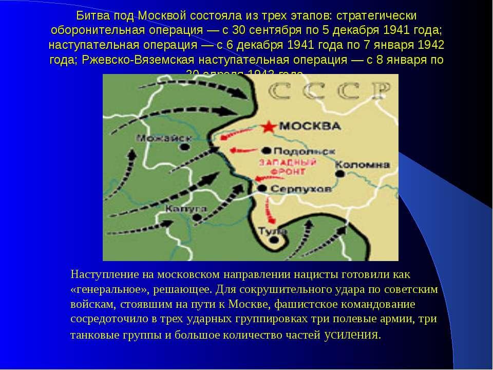 Битва под Москвой состояла из трех этапов: стратегически оборонительная опера...