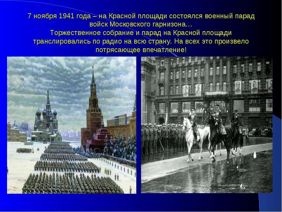 7 ноября 1941 года – на Красной площади состоялся военный парад войск Московс...