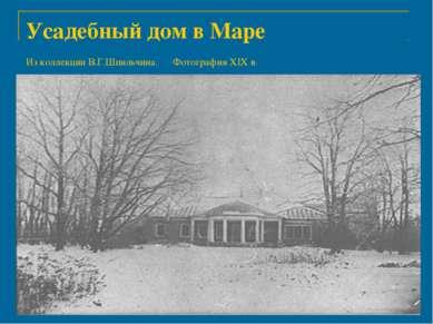 Усадебный дом в Маре Из коллекции В.Г.Шпильчина. Фотография XIX в