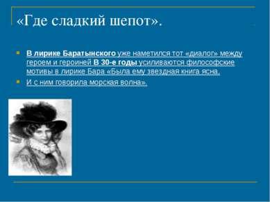 «Где сладкий шепот». В лирике Баратынского уже наметился тот «диалог» между г...