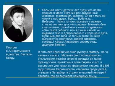 Большая часть детских лет будущего поэта прошла в Маре. Евгений рос окруженны...