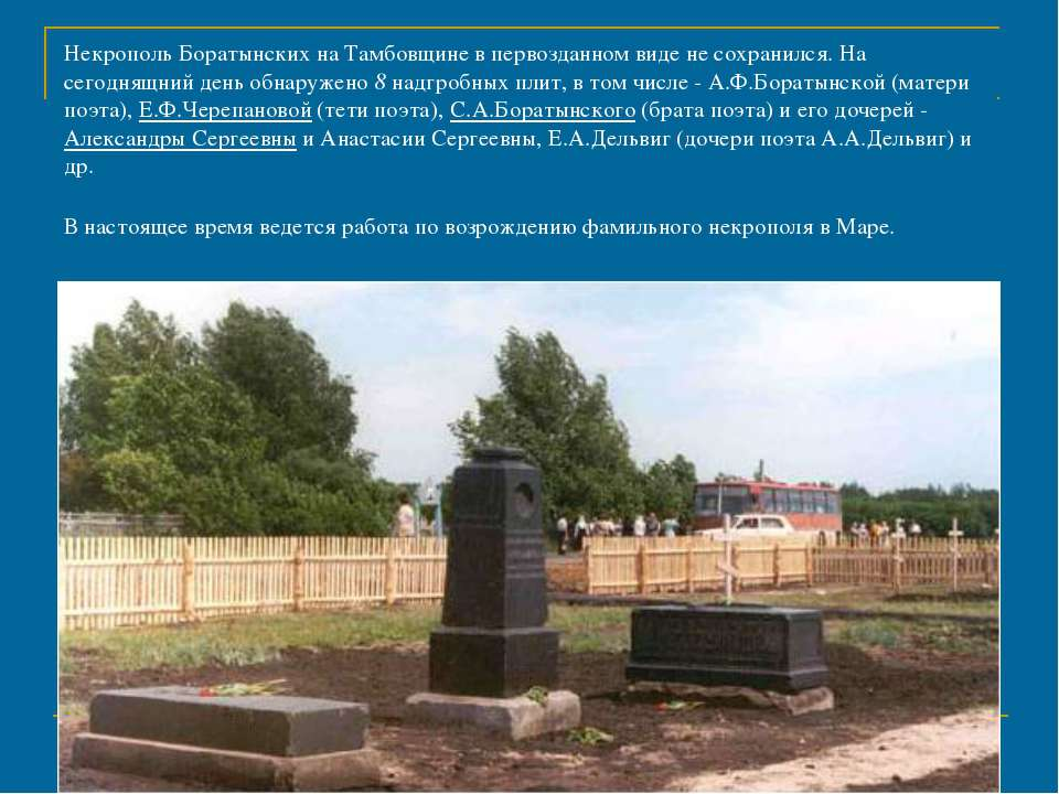 Некрополь Боратынских на Тамбовщине в первозданном виде не сохранился. На сег...