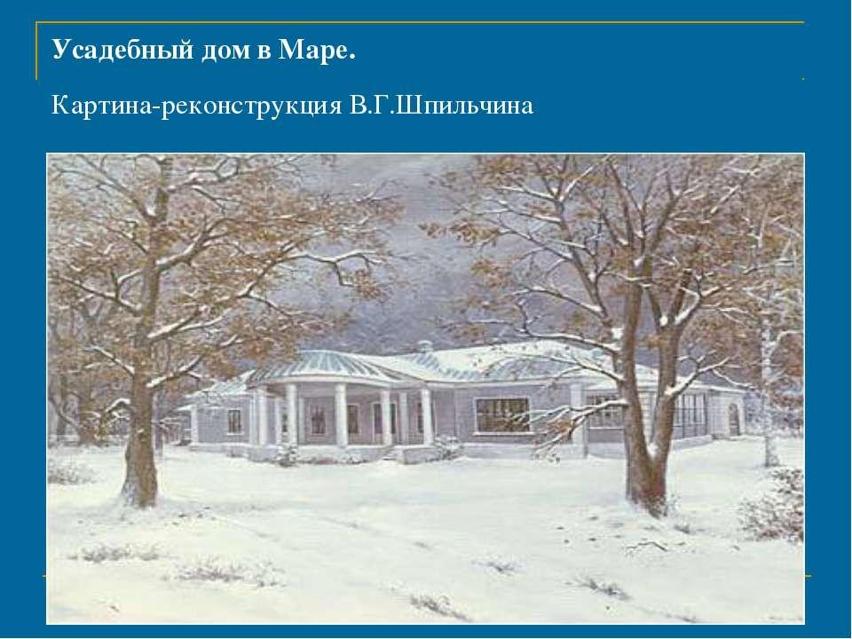 Усадебный дом в Маре. Картина-реконструкция В.Г.Шпильчина