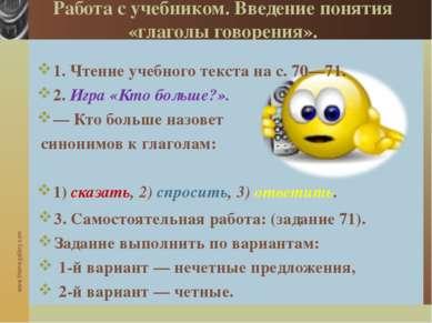 Работа с учебником. Введение понятия «глаголы говорения». 1. Чтение учебного ...