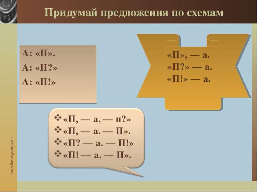 Придумай предложения по схемам А: «П». А: «П?» А: «П!» «П», — а. «П?» — а. «П...