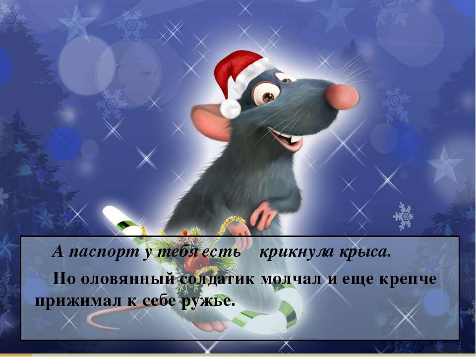 А паспорт у тебя есть крикнула крыса. Но оловянный солдатик молчал и еще креп...