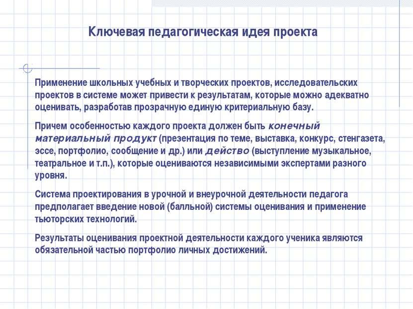 Ключевая педагогическая идея проекта Применение школьных учебных и творческих...