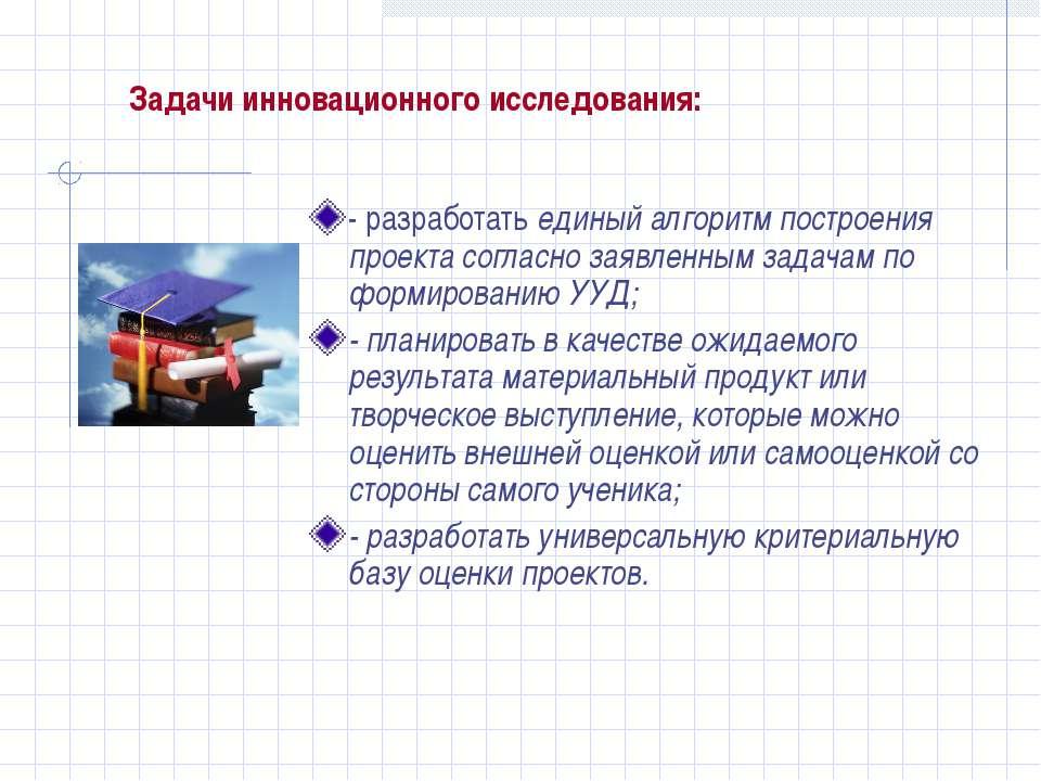 - разработать единый алгоритм построения проекта согласно заявленным задачам ...