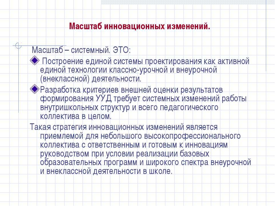 Масштаб – системный. ЭТО: Построение единой системы проектирования как активн...