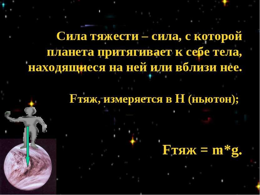 Сила тяжести – сила, с которой планета притягивает к себе тела, находящиеся н...