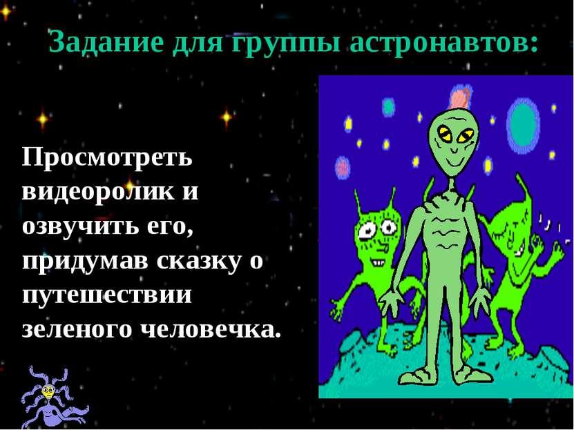 Задание для группы астронавтов: Просмотреть видеоролик и озвучить его, придум...