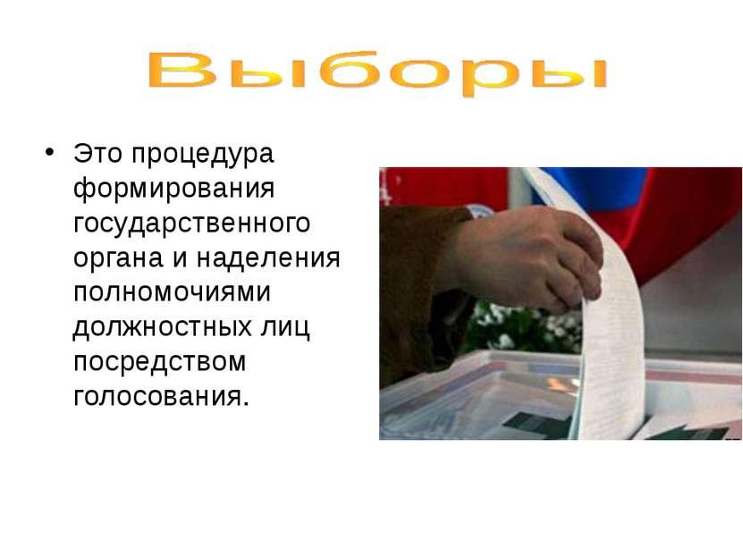 Это процедура формирования государственного органа и наделения полномочиями д...