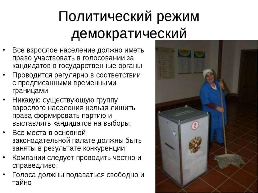 Политический режим демократический Все взрослое население должно иметь право ...