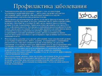 Профилактика заболевания Эпидемиологические исследования говорят о том, что н...