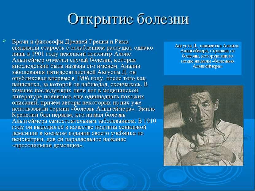Открытие болезни Врачи и философы Древней Греции и Рима связывали старость с ...