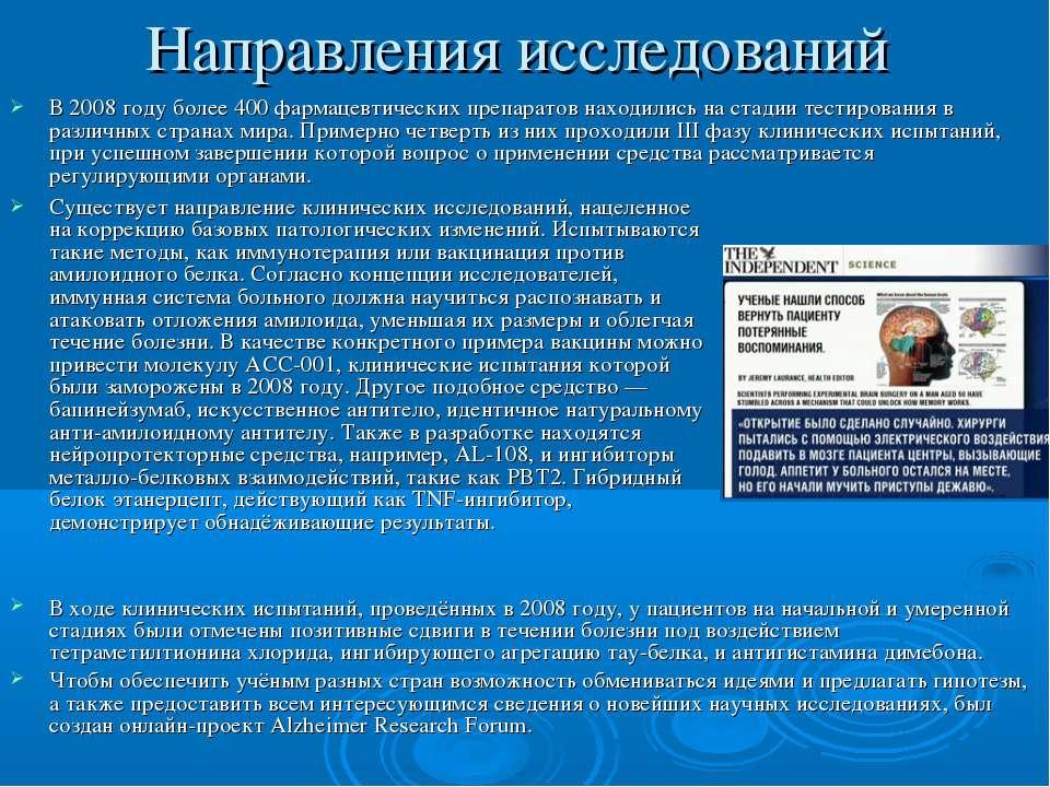 Направления исследований В ходе клинических испытаний, проведённых в 2008 год...