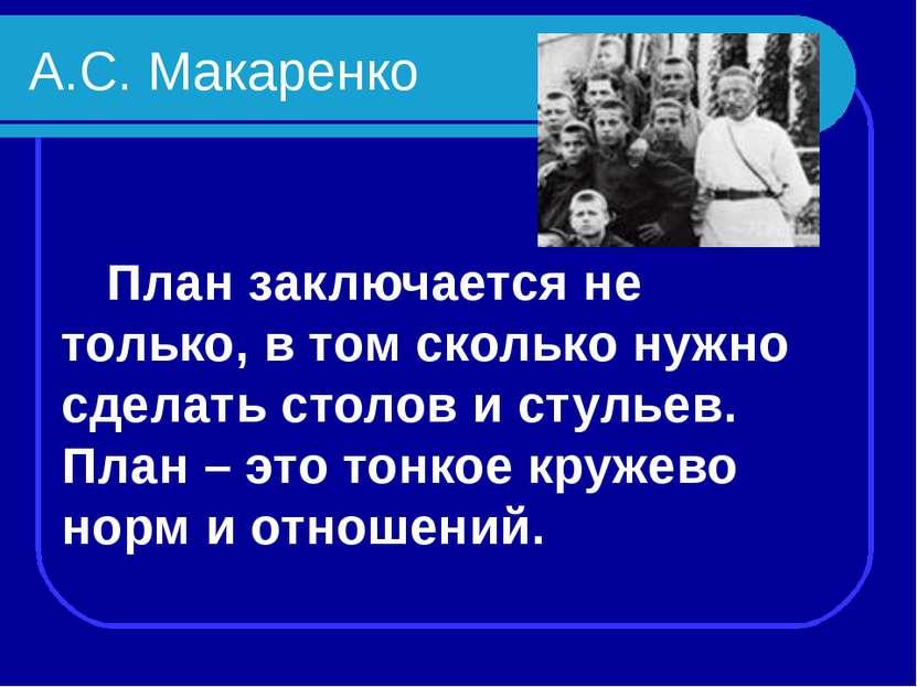 А.С. Макаренко План заключается не только, в том сколько нужно сделать столов...