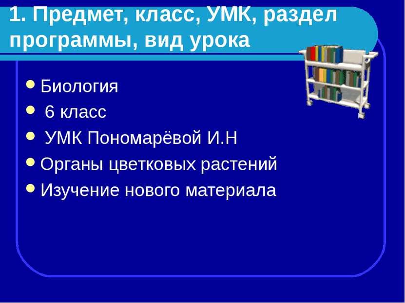 1. Предмет, класс, УМК, раздел программы, вид урока Биология 6 класс УМК Поно...