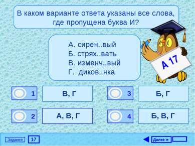 17 Задание В каком варианте ответа указаны все слова, где пропущена буква И? ...