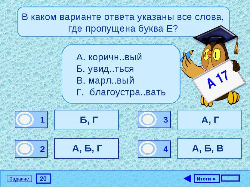 20 Задание В каком варианте ответа указаны все слова, где пропущена буква Е? ...