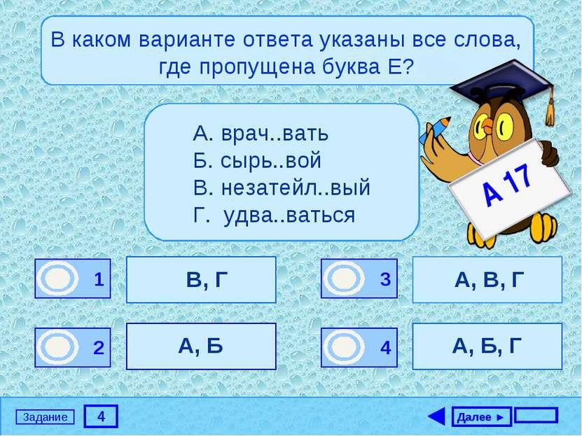 4 Задание В каком варианте ответа указаны все слова, где пропущена буква Е? В...