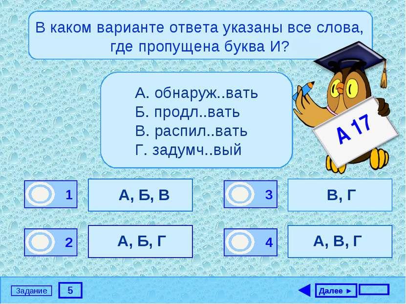 5 Задание В каком варианте ответа указаны все слова, где пропущена буква И? А...