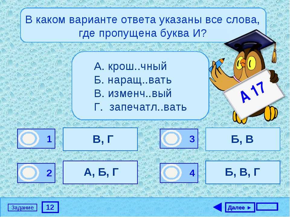 12 Задание В каком варианте ответа указаны все слова, где пропущена буква И? ...