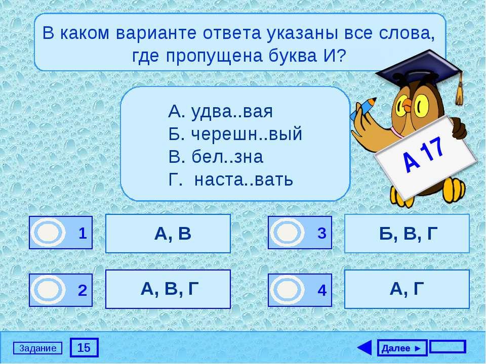 15 Задание В каком варианте ответа указаны все слова, где пропущена буква И? ...